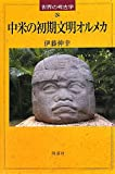 中米の初期文明オルメカ (世界の考古学)