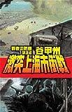 覇者の戦塵1932 激突上海市街戦 (C★NOVELS)