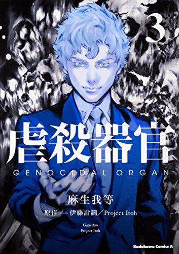 虐殺器官 3 (角川コミックス・エース)の詳細を見る