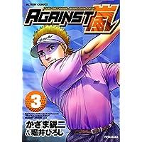 AGAINST嵐 : 3 (アクションコミックス)