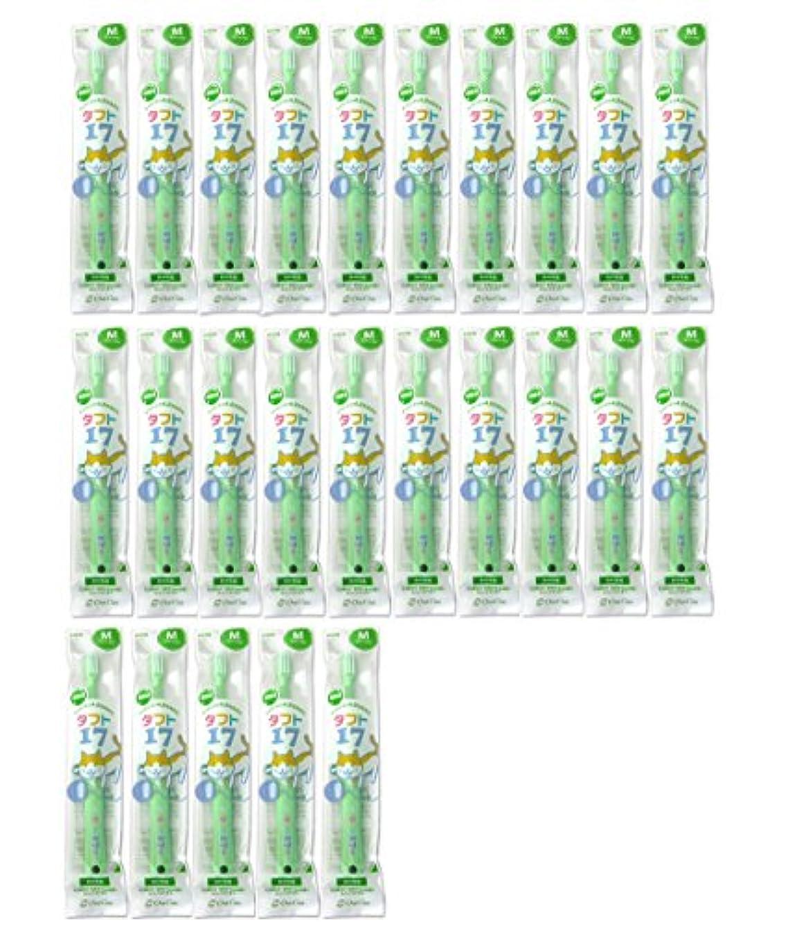 に付ける中世の予備タフト17 25本 オーラルケア 【タフト17/ミディアム 子供】 乳歯列(1~7歳用)こども歯ブラシ便不 グリーン