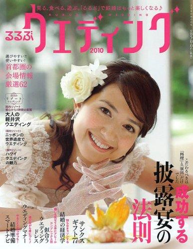 るるぶウエディング 2010 (JTBのMOOK)