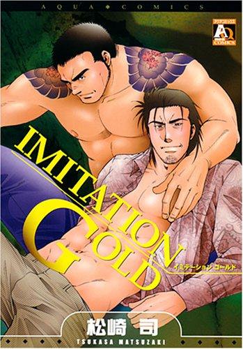 IMITATION GOLD (オークラコミックス)の詳細を見る