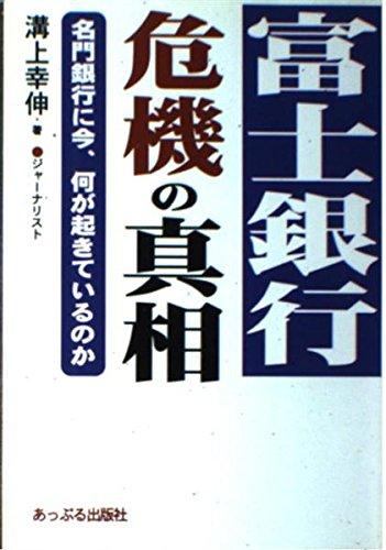 富士銀行・危機の真相―名門銀行に今、何が起きているのか