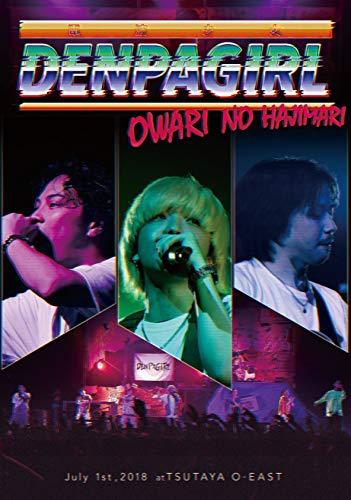 電波少女 OWARI NO HAJIMARI 2018.07.01 @TSUTAYA O-EAST(完全生産限定盤) [DVD]