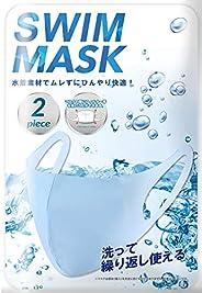 【Amazon限定ブランド】2枚組 水著素材 ひんやり 冷感 夏用 洗える マスク UPF50+ UVカット ムレない フィルター 大人 ふつう 大きめ こども向け サイズ ホワイト ライトグレー ブルー Duerfus