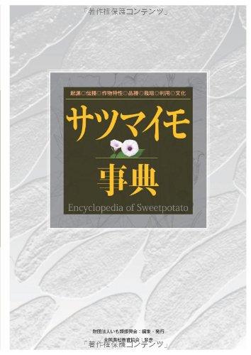 サツマイモ事典―起源・伝播・作物特性・品種・栽培・利用・文化