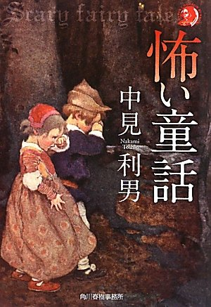 怖い童話 (ハルキ・ホラー文庫)の詳細を見る
