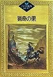 猟奇の果 (江戸川乱歩推理文庫)