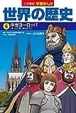 小学館版学習まんが 世界の歴史 6 中世ヨーロッパ (学習まんが 小学館版) 画像