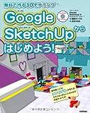 ?無料で作る3Dモデリング? GoogleSketchUpからはじめよう!
