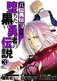 真伝勇伝・革命編 堕ちた黒い勇者の伝説(3) (ガンガンコミックスONLINE)