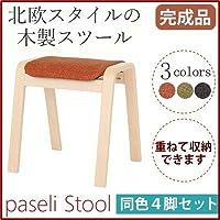 スタッキングスツール/腰掛け椅子 〔同色4脚セット〕 ファブリック木製脚 オレンジ(橙) 〔完成品〕[通販用梱包品]