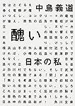 醜い日本の私 (角川文庫)