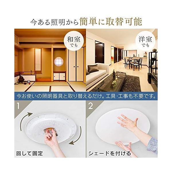 アイリスオーヤマ LED シーリングライト 調...の紹介画像3