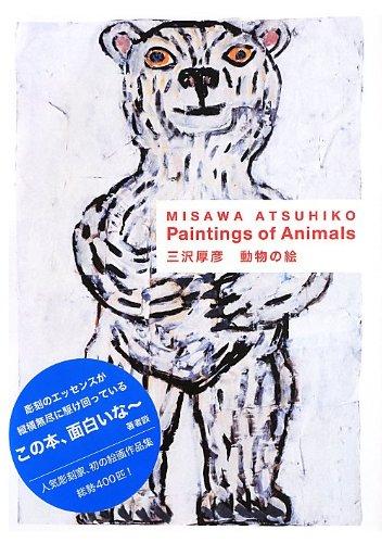 三沢厚彦 動物の絵 「Painting of ANIMALS」