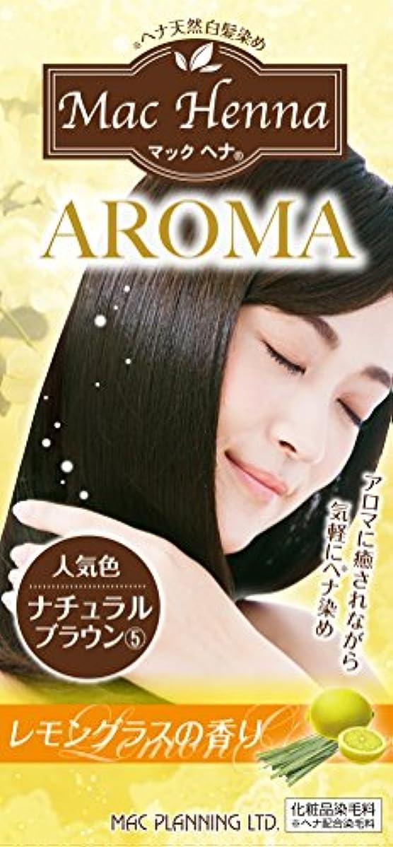 花掘る香水マックヘナ アロマカラー レモングラス ナチュラルブラウン 100g