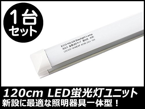 LED蛍光灯 器具一体型 40W形 約120cm 昼光色 6...