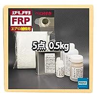 汎用 FRPエアロ補修5点キット/FRP樹脂0.5kg 一般積層用(インパラフィン) 硬化剤/ガラスマット付