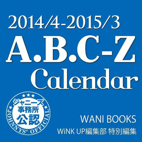 A.B.C-Z Calendar 2014/4-2015/3 ([カレンダー])