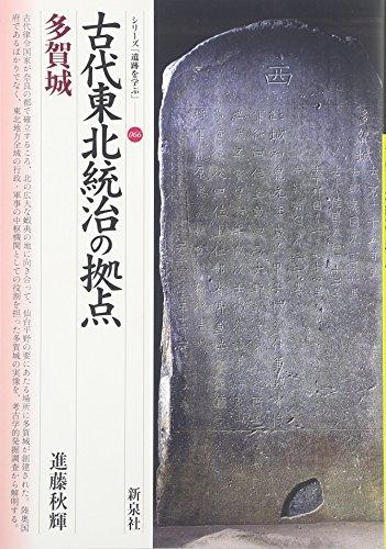 古代東北統治の拠点・多賀城 (シリーズ「遺跡を学ぶ」)