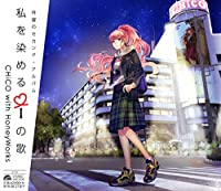 【Amazon.co.jp限定】私を染めるiの歌(通常盤)(オリジナル・B3サイズポスター付)