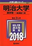 明治大学(国際日本学部−一般選抜入試) (2018年版大学入試シリーズ)