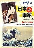 教科書に出てくる日本の画家〈1〉近世の画家―雪舟、葛飾北斎、俵屋宗達ほか