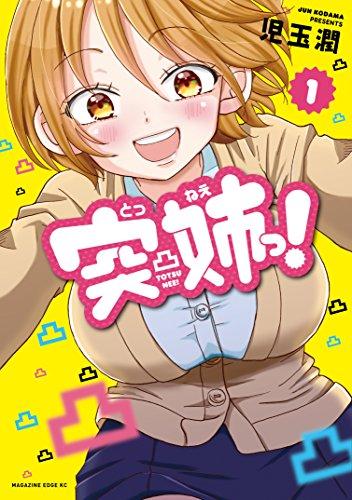 漫画『突姉っ!』の感想・無料試し読み