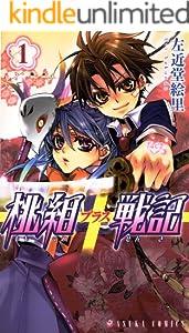 桃組プラス戦記 第1巻 (あすかコミックス)