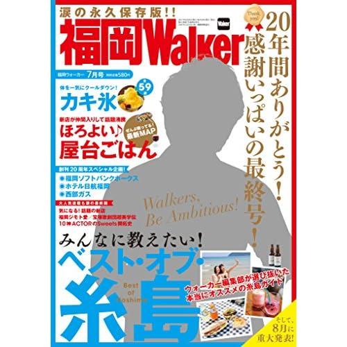 福岡ウォーカー2017年7月号