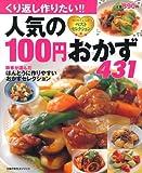 人気の100円おかず431―くり返し作りたい!! (主婦の友生活シリーズ)