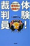 """体験!裁判員―法廷から学ぶ裁判員の""""国語力"""""""