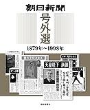 朝日新聞号外選 1879年〜1998年