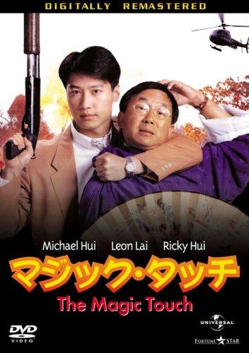 マジック・タッチ [DVD]