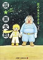 星の王子さま 第02巻