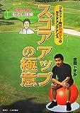 スコアアップの極意―飛距離アップ!宮田トオルのもどし体操 ゴルファー向け40歳からのカラダメンテナンス