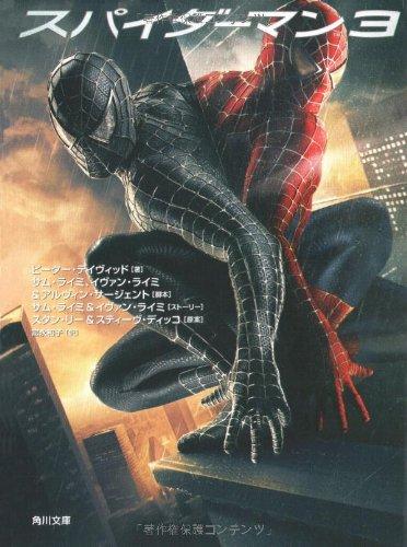 スパイダーマン3 (角川文庫)の詳細を見る