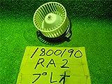 スバル 純正 プレオ RA RV系 《 RA2 》 ヒーターブロアモーター P30700-18001155