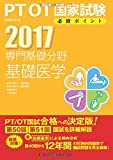 PT/OT国家試験必修ポイント 専門基礎分野 基礎医学2017