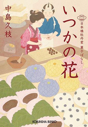 いつかの花: 日本橋牡丹堂 菓子ばなし (光文社時代小説文庫)の詳細を見る