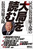 2015 長谷川慶太郎の大局を読む (一般書)