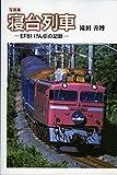 写真集 寝台列車―EF81けん引の記録