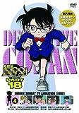 名探偵コナン PART18 Vol.4 [DVD]