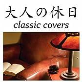 革命のエチュード 練習曲ハ短調 Op.10 No.12 (ショパン)