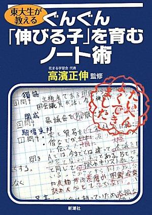 東大生が教えるぐんぐん「伸びる子」を育むノート術の詳細を見る