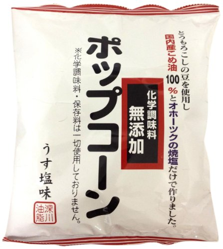 国産コメ油使用 深川油脂工業の化学調味料無添加ポップコーンうす塩味  12袋
