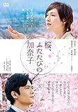 桜、ふたたびの加奈子 [DVD] -