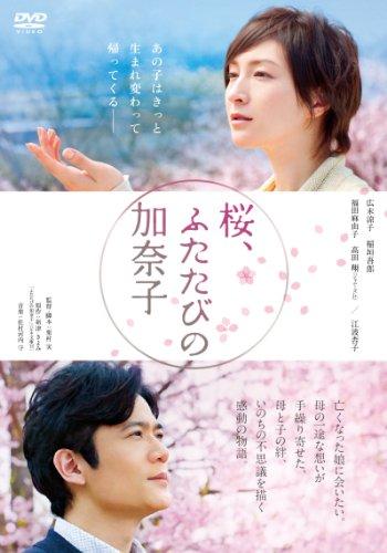 桜、ふたたびの加奈子 [DVD]の詳細を見る