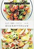 まいにちのマリネレシピ ~おかず、常備菜、ごちそうに~ 画像